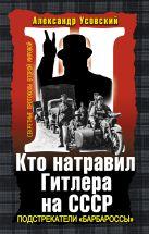 Усовский А.В. - Кто натравил Гитлера на СССР. Подстрекатели «Барбароссы»' обложка книги
