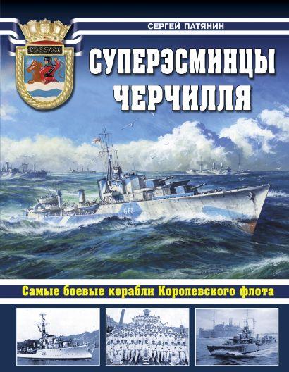 Суперэсминцы Черчилля. Самые боевые корабли Королевского флота - фото 1
