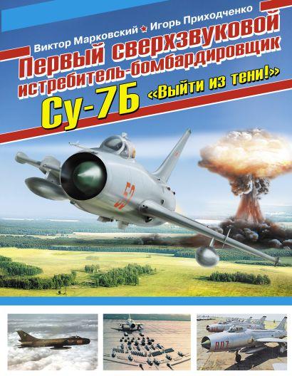 Первый сверхзвуковой истребитель-бомбардировщик Су-7Б. «Выйти из тени!» - фото 1