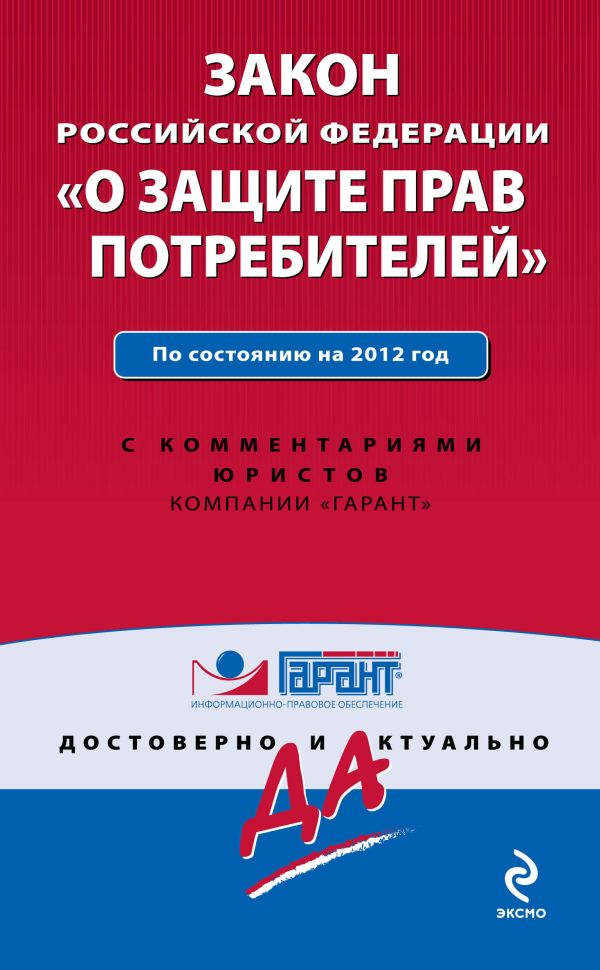 """Закон Российской Федерации """"О защите прав потребителей"""". По состоянию на 2012 г. С комментариями к последним изменениям"""