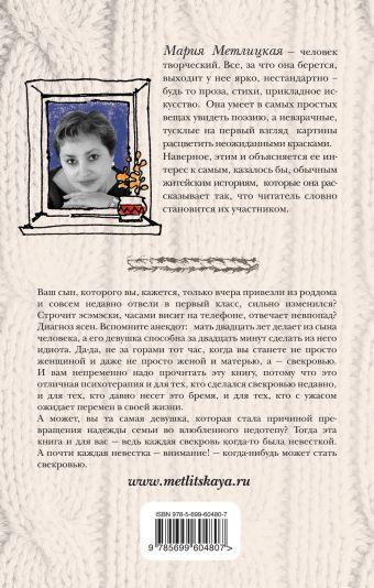 Дневник свекрови Мария Метлицкая