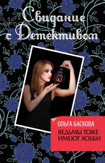 Ведьмы тоже имеют хобби Баскова О.