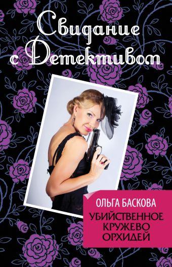 Убийственное кружево орхидей Ольга Баскова