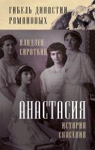 Сироткин В.Г. - Анастасия. История спасения' обложка книги