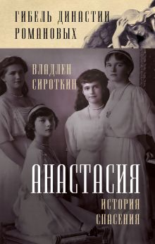 Анастасия. История спасения