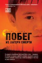 Харден Б. - Побег из лагеря смерти (Северная Корея)' обложка книги