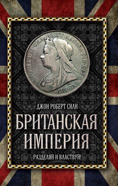Британская империя: Разделяй и властвуй! - фото 1