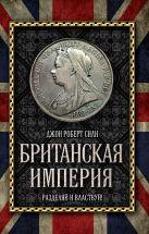 Сили Дж. Р. - Британская империя: Разделяй и властвуй!' обложка книги