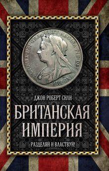 Британская империя: Разделяй и властвуй!