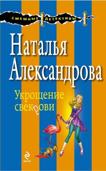 Укрощение свекрови Александрова Н.Н.