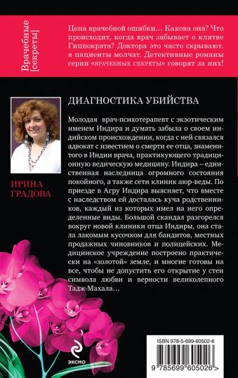 Диагностика убийства Градова И.