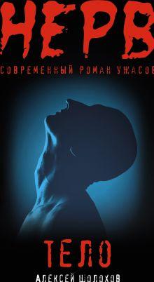 НЕРВ. Современный роман ужасов