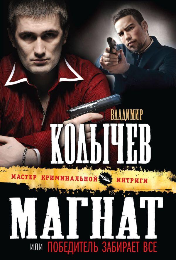 Магнат, или Победитель забирает все Колычев В.Г.