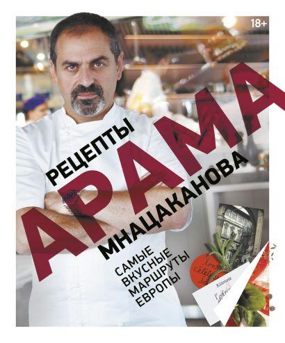 Рецепты Арама Мнацаканова. Самые вкусные маршруты Европы - фото 1