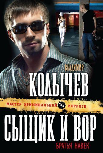 Сыщик и вор - братья навек Колычев В.Г.