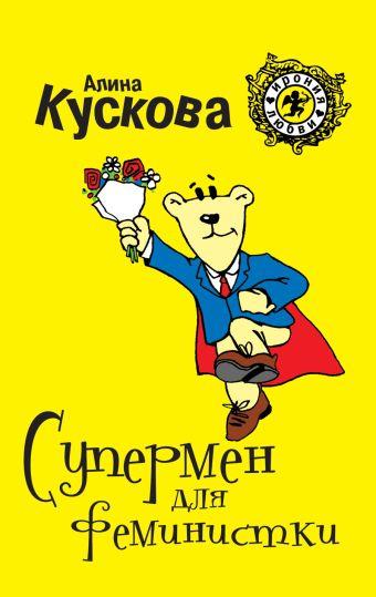 Супермен для феминистки Кускова А.