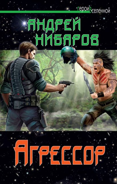 Агрессор - фото 1