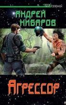 Нибаров А. - Агрессор' обложка книги