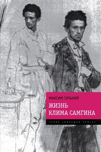 Жизнь Клима Самгина Горький М.