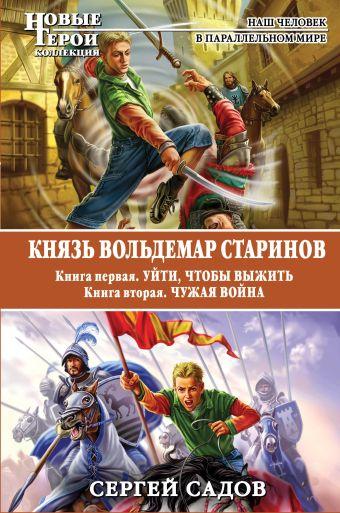 Князь Вольдемар Старинов. Книга 1. Уйти, чтобы выжить. Книга 2. Чужая война Садов С.