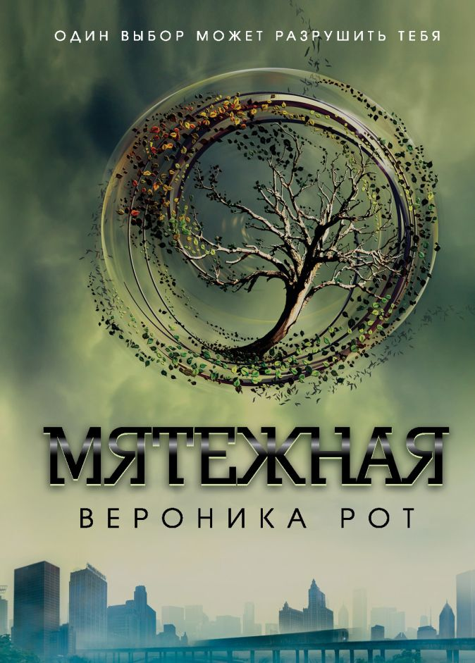 Рот В. - Мятежная обложка книги