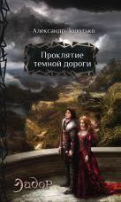 Золотько А.К. - Проклятие темной дороги' обложка книги