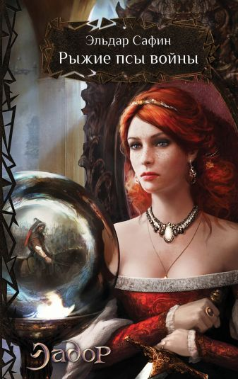 Эльдар Сафин - Рыжие псы войны обложка книги