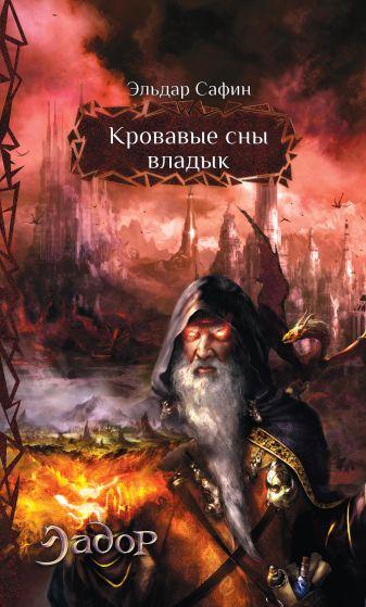 Сафин Э.Ф. - Кровавые сны владык обложка книги