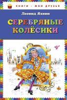 Яхнин Л.Л. - Серебряные колесики (ил. Е. Чайко и М. Грана)' обложка книги