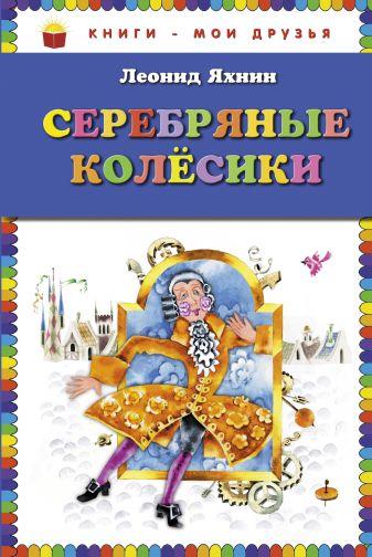 Яхнин Л.Л. - Серебряные колесики (ил. Е. Чайко и М. Грана) обложка книги