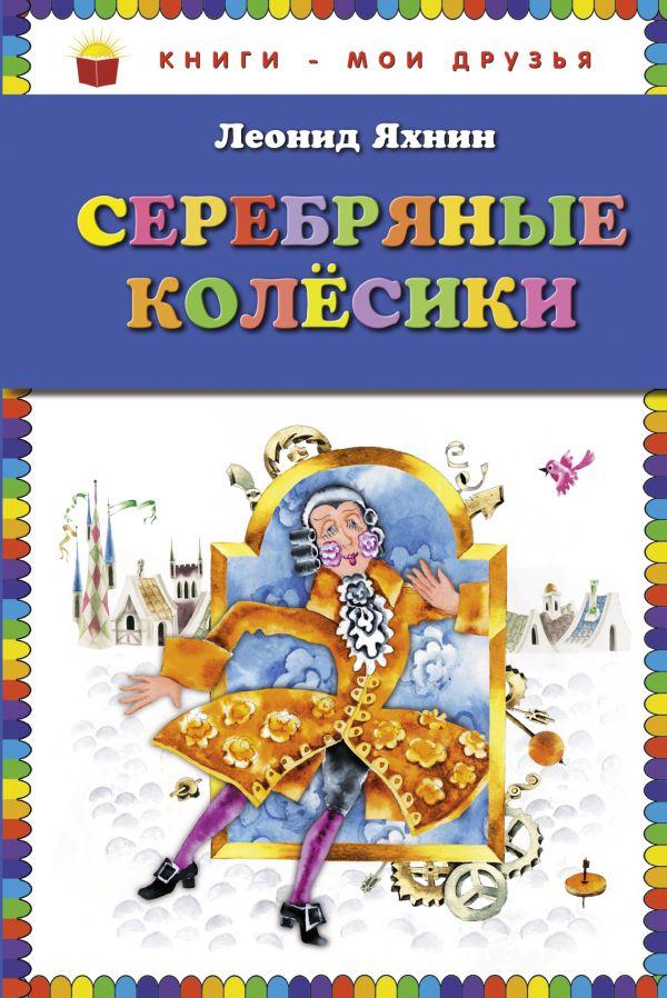 Серебряные колесики (ил. Е. Чайко и М. Грана) Яхнин Л.Л.