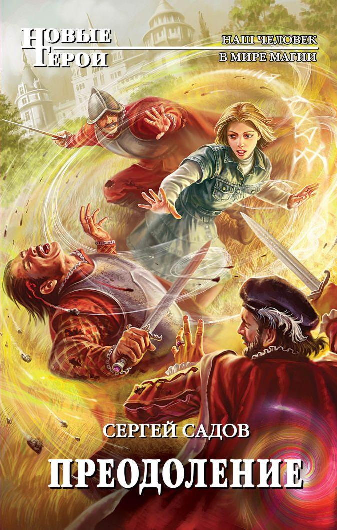 Садов С. - Преодоление обложка книги