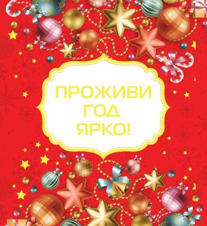 Проживи год ярко! [Новый год] - фото 1