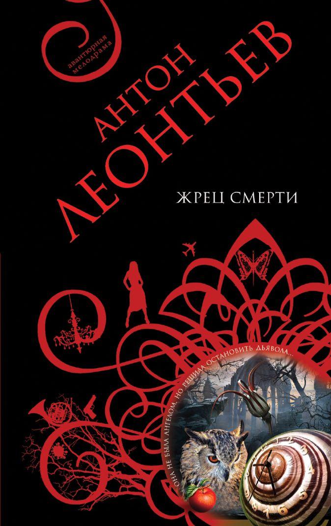 Леонтьев А.В. - Жрец смерти обложка книги