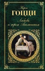 Гоцци К. - Любовь к трем Апельсинам обложка книги
