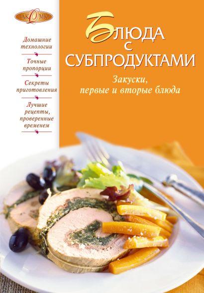 Блюда с субпродуктами - фото 1