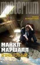 Маршалл М. - Измененный' обложка книги