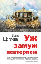 Щеглова И.В. - Уж замуж невтерпеж' обложка книги