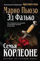 Пьюзо М., Фалько Э. - Семья Корлеоне' обложка книги