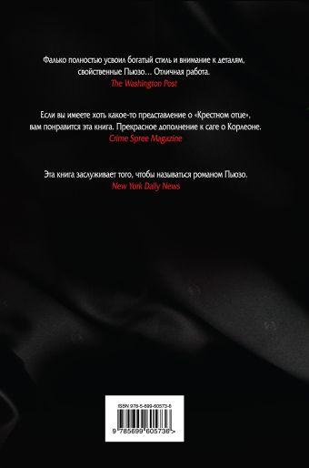 Семья Корлеоне Пьюзо М., Фалько Э.