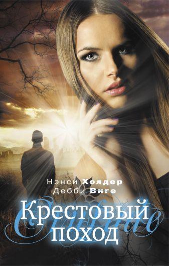 Холдер Н., Виге Д. - Крестовый поход обложка книги