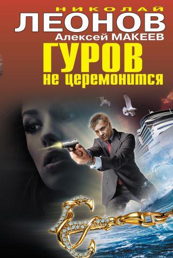 Гуров не церемонится Леонов Н.И, Макеев А.В.