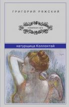 Ряжский Г.В. - Натурщица Коллонтай' обложка книги