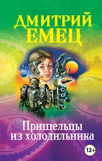 Емец Д.А. - Пришельцы из холодильника обложка книги