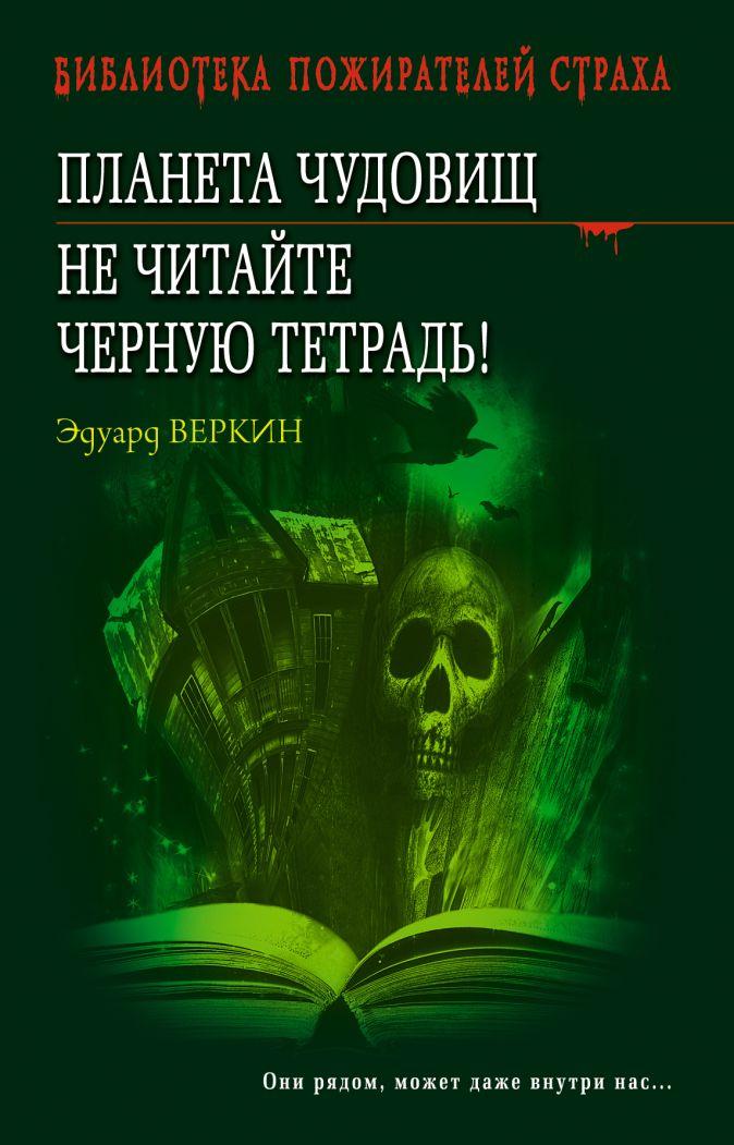 Веркин Э. - Планета чудовищ. Не читайте черную тетрадь! обложка книги