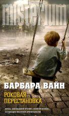 Вайн Б. - Роковая перестановка' обложка книги