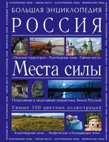Большая энциклопедия. Россия. Места силы