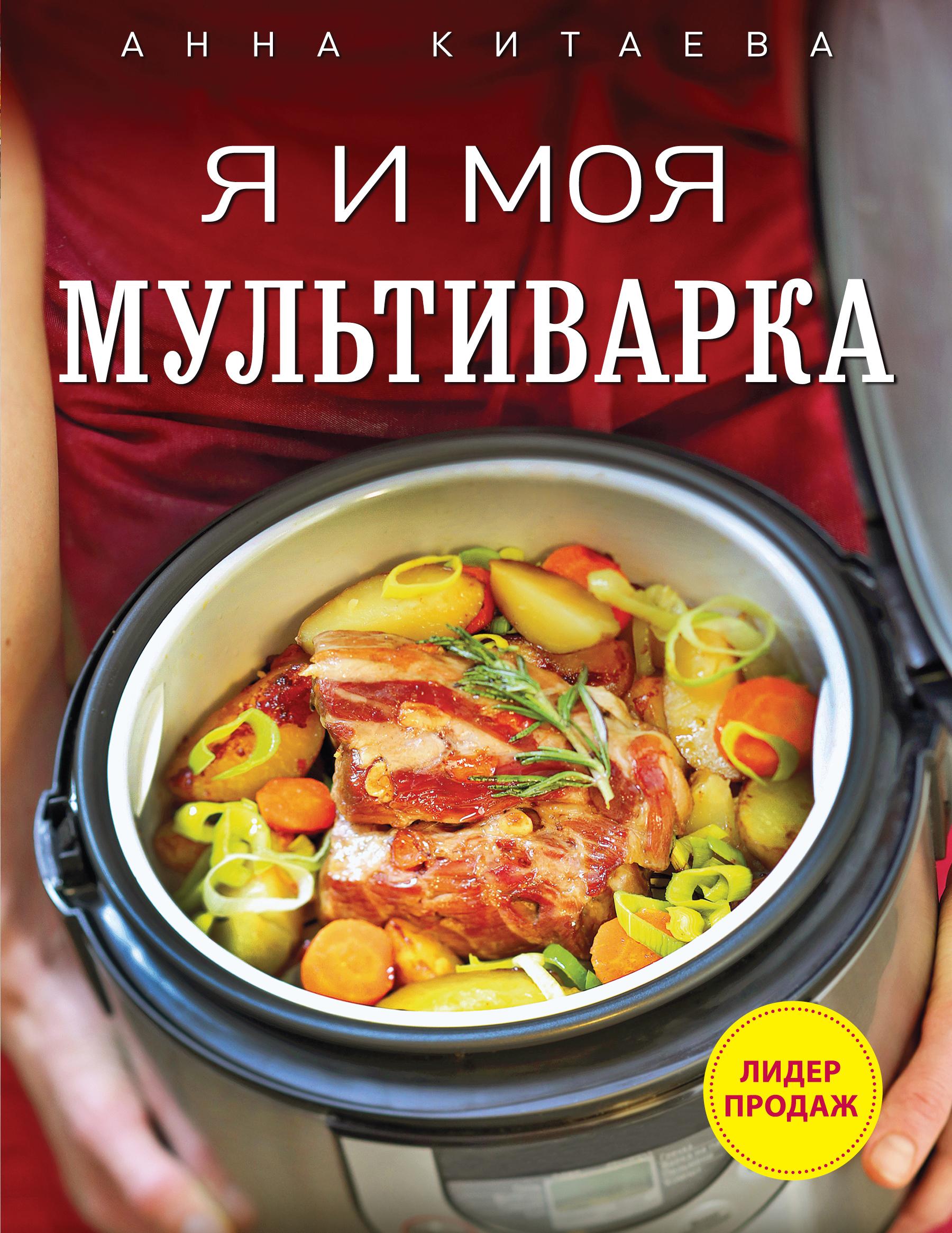 Анна Китаева Я и моя мультиварка анна китаева я люблю мультиварку серия кулинарные книги анны китаевой