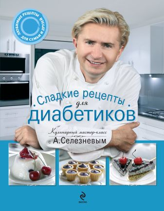 Селезнев А.А. - Сладкие рецепты для диабетиков обложка книги