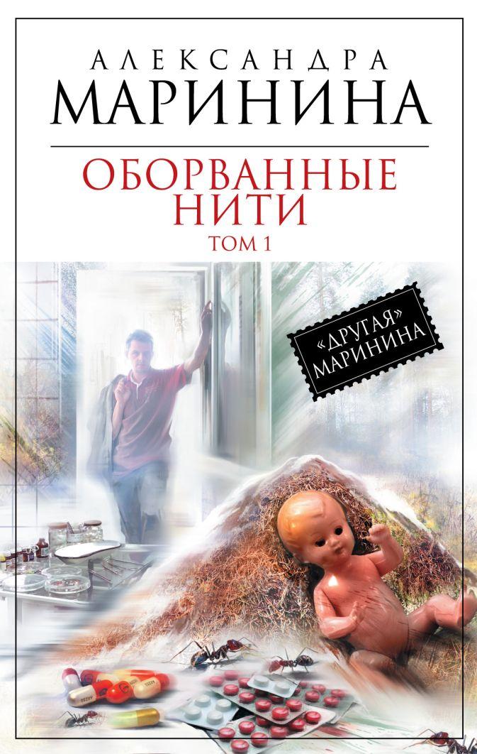 Александра Маринина - Оборванные нити. Том 1 обложка книги